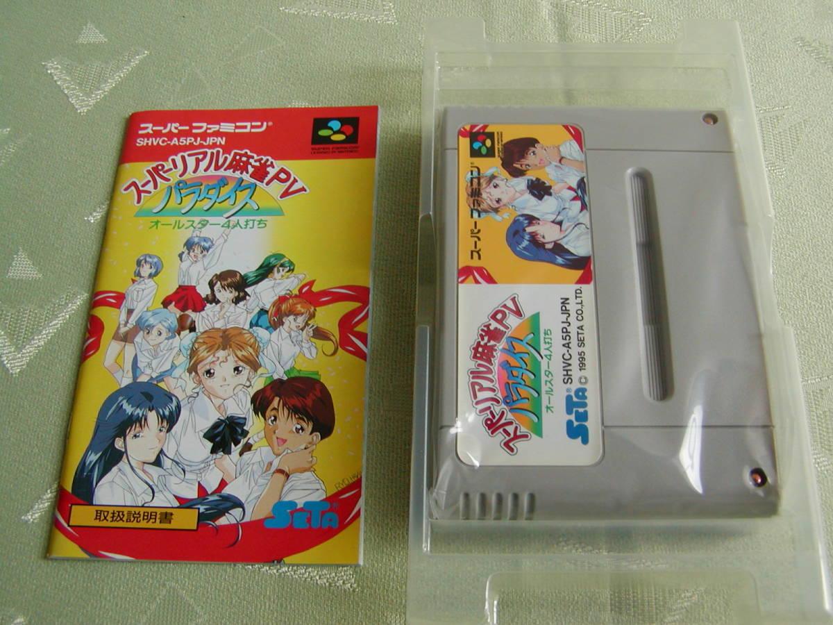 スーパーファミコン スーパーリアル麻雀PV_画像3