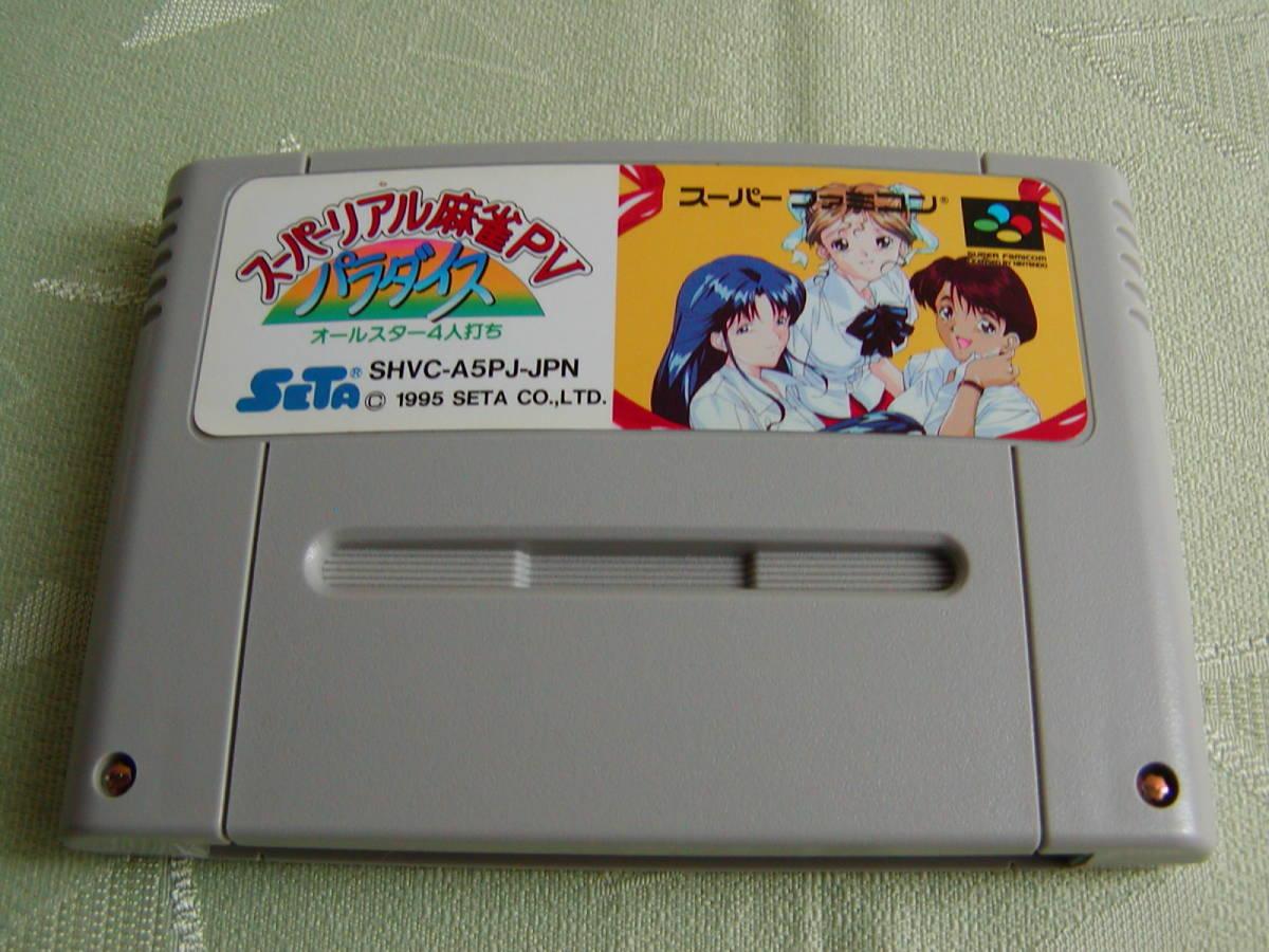 スーパーファミコン スーパーリアル麻雀PV_画像4