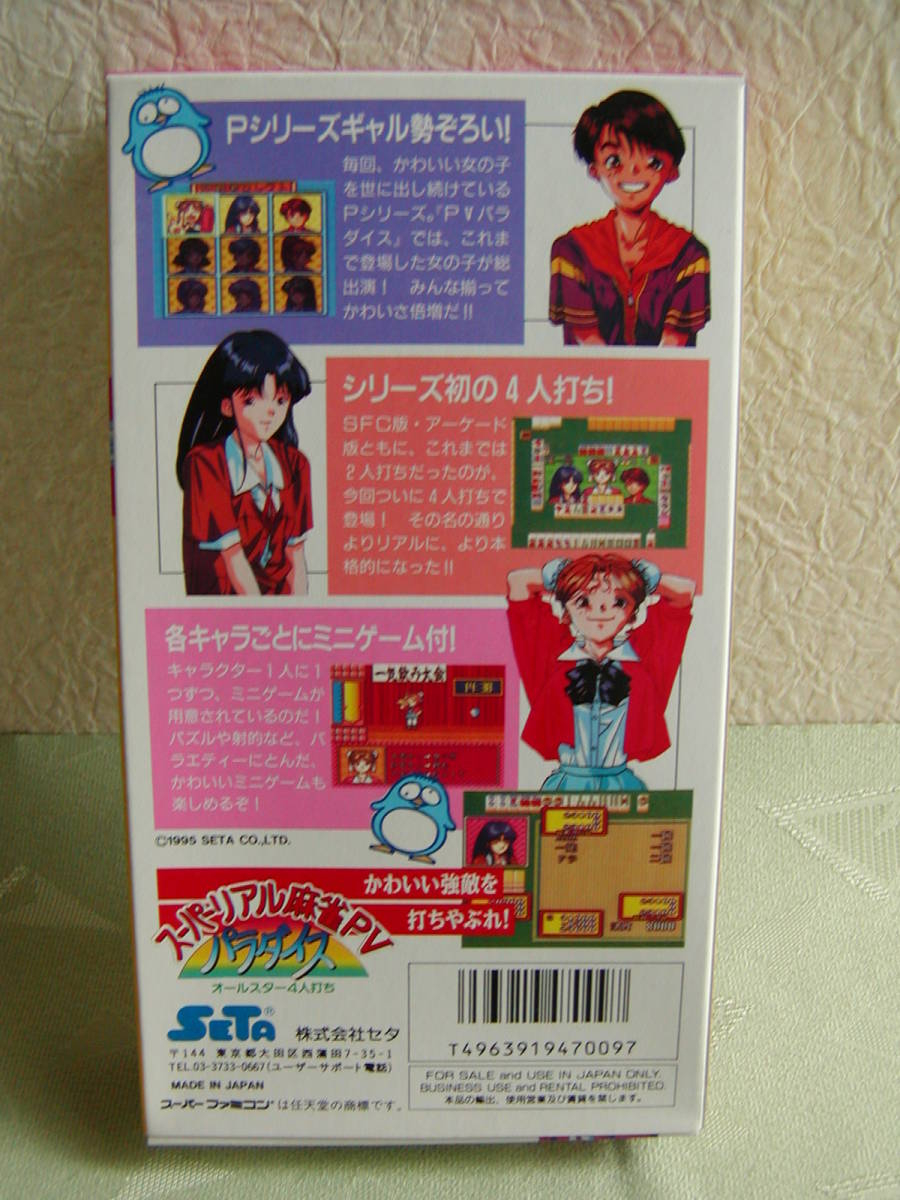 スーパーファミコン スーパーリアル麻雀PV_画像2