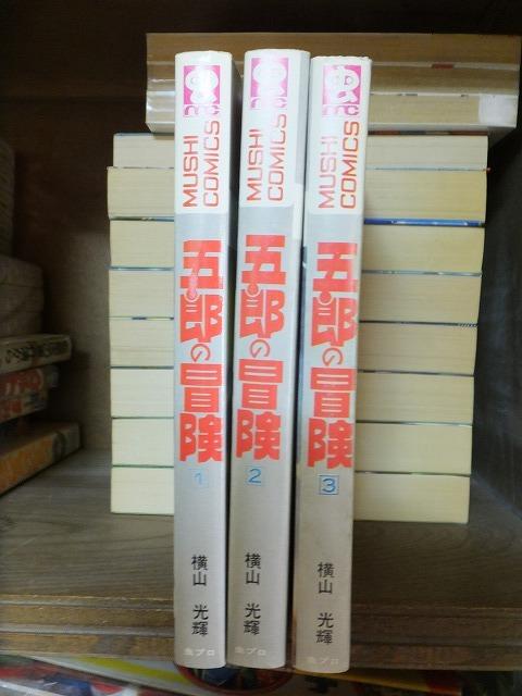 五郎の冒険  全3巻     横山光輝    初版  カバ      虫コミックス_画像1
