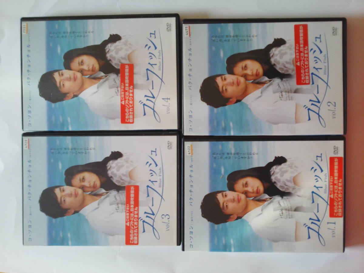 DVD 韓国ドラマ ブルーフィッシュ 1巻~8巻 日本語字幕版 レンタル専用品_画像2