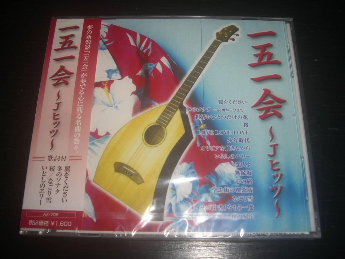 CD 会田敏樹 『 一五一会 ~ Jヒッツ ~ 』 未開封