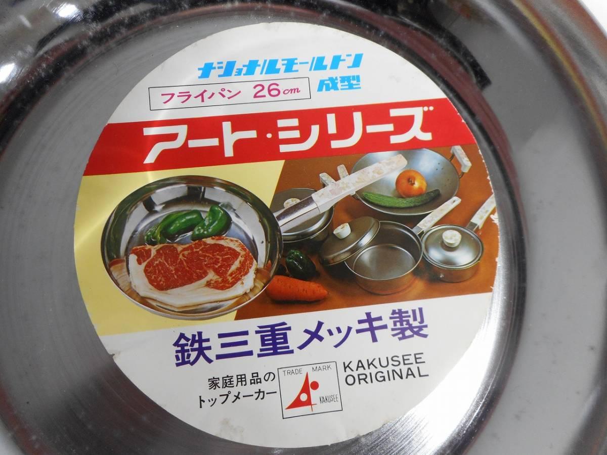 未使用 経年品 KAKUSEE/カクセー ナショナルモールトン成型 鉄三重メッキ製 フライパン 26cm_画像2