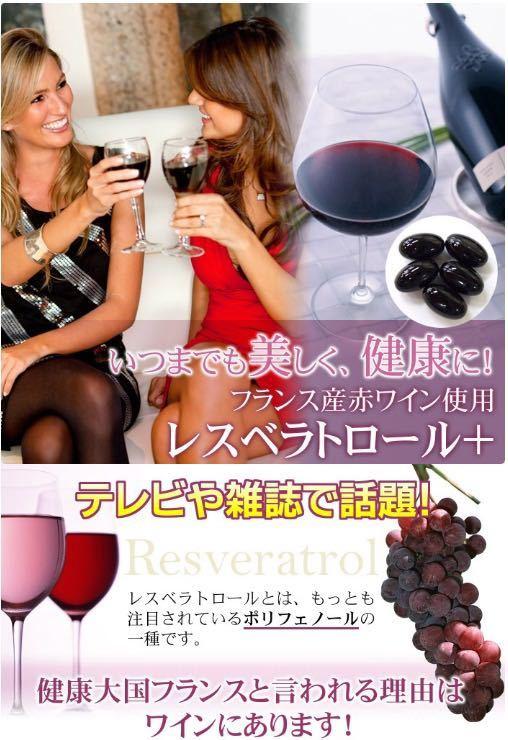 レスベラトロール 約1ヵ月分 ポリフェノ-ル 赤ワイン成分 フランス リコピン_画像1