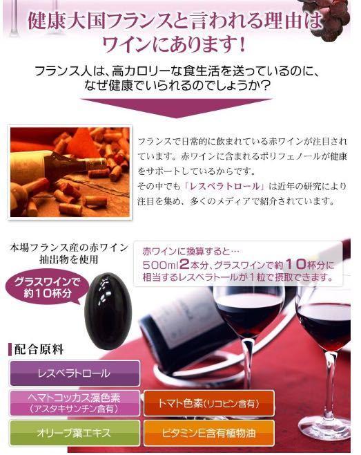 レスベラトロール 約1ヵ月分 ポリフェノ-ル 赤ワイン成分 フランス リコピン_画像2