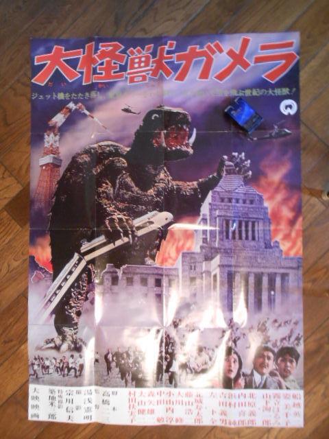 サイズ約100×70cmの特大映画ポスター 大怪獣ガメラ 復刻版 送料定形外郵便全国無料です! 特撮 東宝 大映