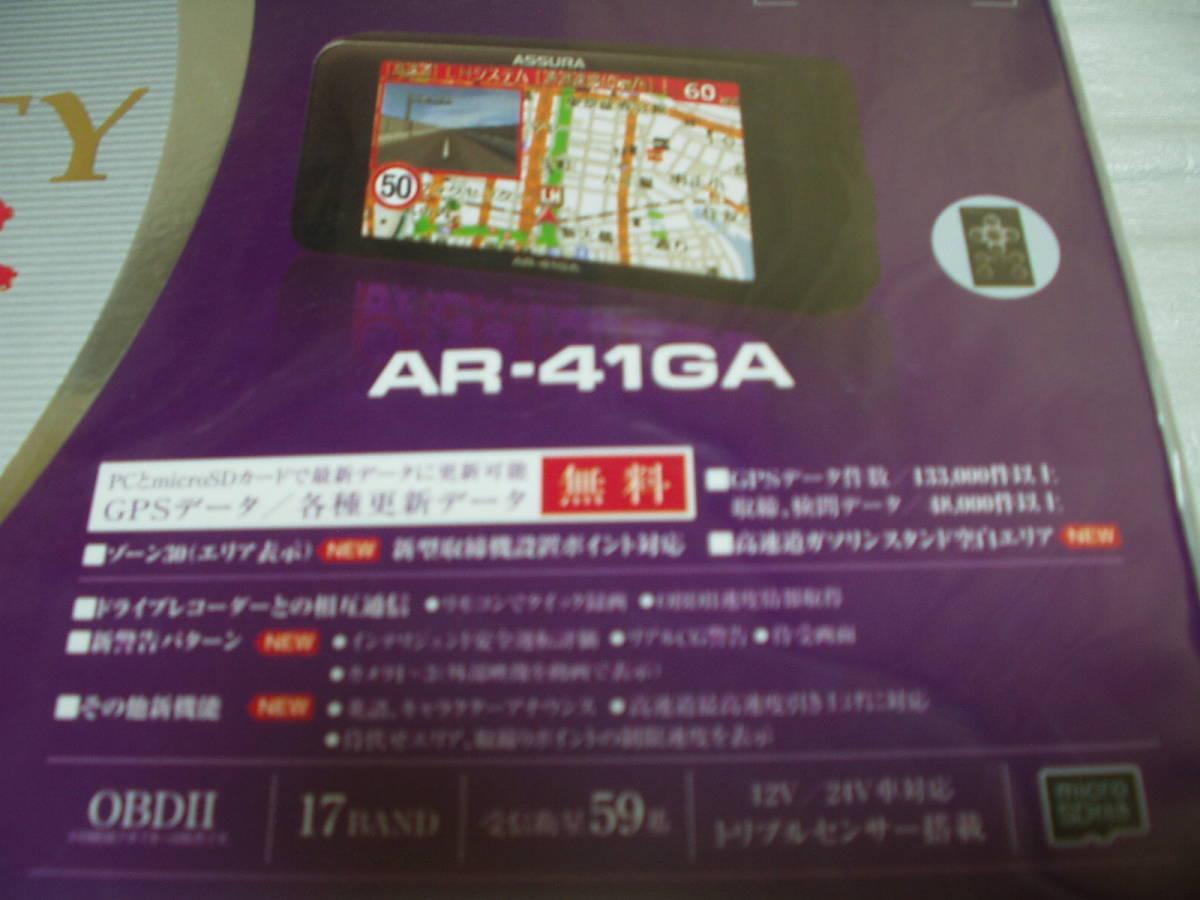 新品未開封!税不要◆ASSURA セルスター AR-41GA 大人気レーダー探知機◆OBDⅡ対応!GPSデーター/各種更新データー無料!_画像4
