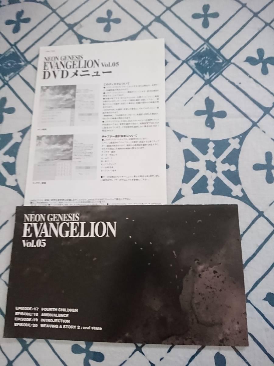 エヴァンゲリオン・日本版DVD・全8巻。2013・10月発売、価格税込み31840円でした。各々冊子付き(写真3)です。_画像3
