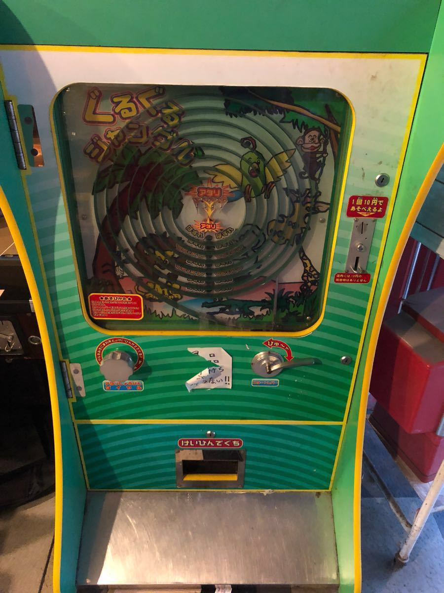 駄菓子屋10円ゲーム ぐるぐるジャングル
