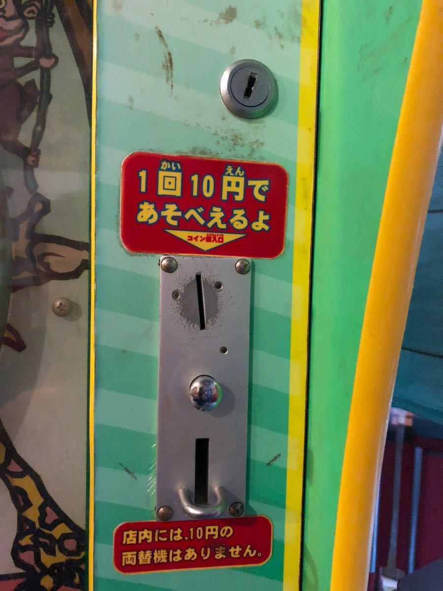駄菓子屋10円ゲーム ぐるぐるジャングル_画像3