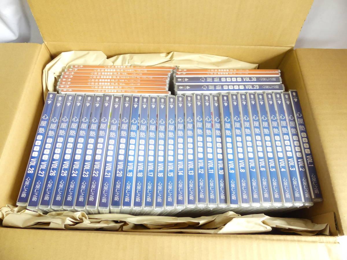 定価259200円 心屋仁之助 心屋塾 Beトレ DVD 40枚セット 未開封多数 vol.1~vol.40_画像1