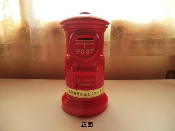 《送料無料》陶器製 レトロ 郵便ポスト型 貯金箱 特大 高さ28cm×直径15cm 管理-A1293