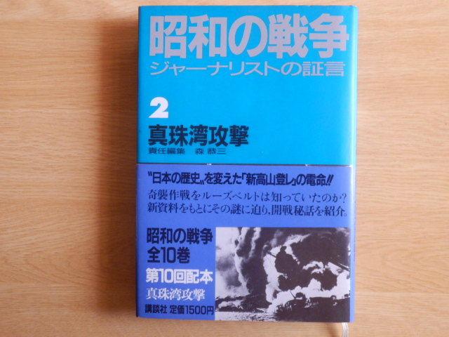 昭和の戦争2 ジャーナリストの証言 真珠湾攻撃 1986年(昭和61年)初版 講談社