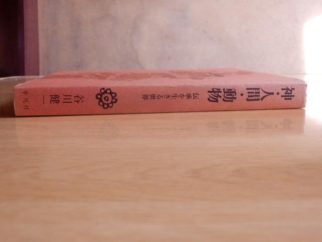 神・人間・動物 伝承を生きる世界 谷川健一 著 1975年(昭和50年)初版 平凡社_画像3