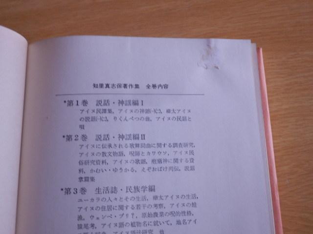 神・人間・動物 伝承を生きる世界 谷川健一 著 1975年(昭和50年)初版 平凡社_画像8