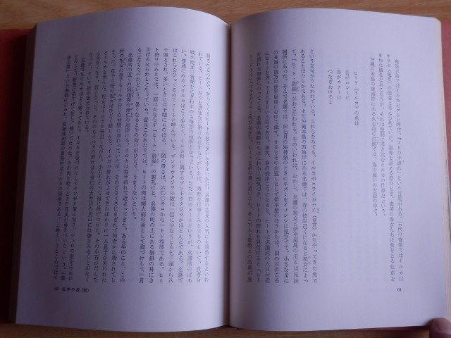神・人間・動物 伝承を生きる世界 谷川健一 著 1975年(昭和50年)初版 平凡社_画像10