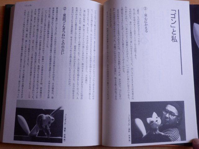 ガイ氏のくぐつ袋 人形づかい修業五十年の道のり 水田外史 著 2000年初版 晩成書房_画像9