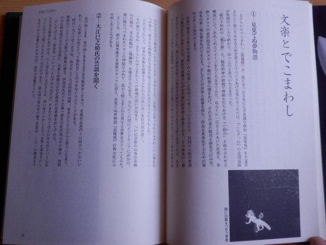 ガイ氏のくぐつ袋 人形づかい修業五十年の道のり 水田外史 著 2000年初版 晩成書房_画像10