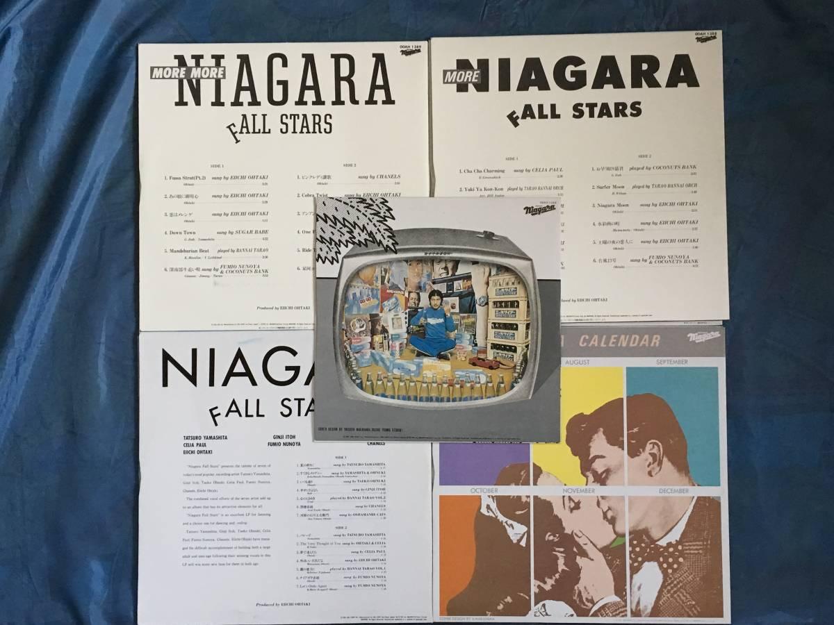 1981年・NIAGARA VOX / ナイアガラ ヴォックス』 12枚組アナログ盤 LP (大滝詠一)_画像9