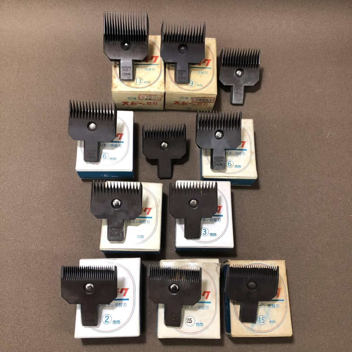 電気 電動 バリカン 替刃 スピーディク SPEEDIK 理容 バリカン トリマー トリミング ペット用品 13mm 9mm 6mm 等 11個まとめて A-k5