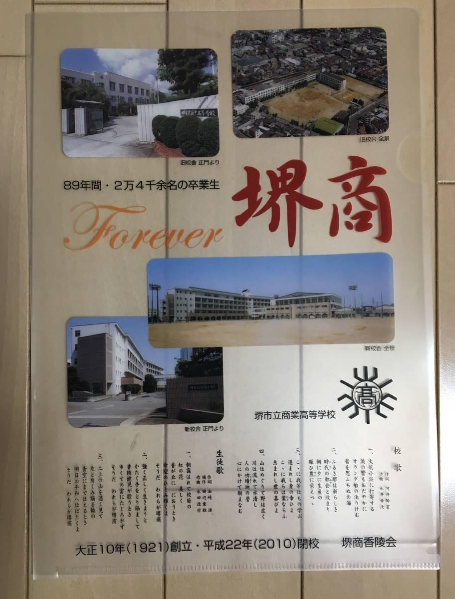 堺商 ★ クリアーファイル ★記念_画像1