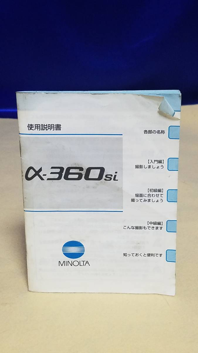 manual only exhibit M1066 MINOLTA Minolta α-360si use instructions postage the cheapest 140 jpy from owner manual only. body is is not