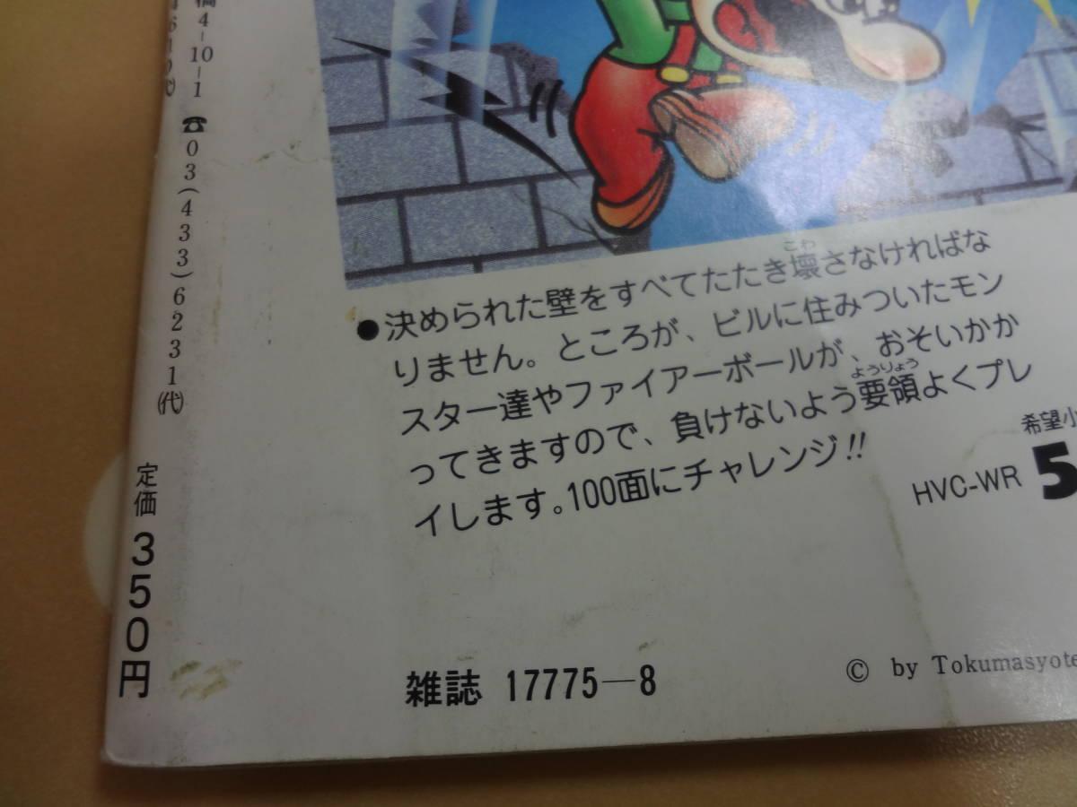 中古古本 ファミリーコンピューターマガジン創刊号 1985年8月号 ファミマガ創刊号 徳間書店 ファミコンゼビウススパルタンXドアドア_画像7