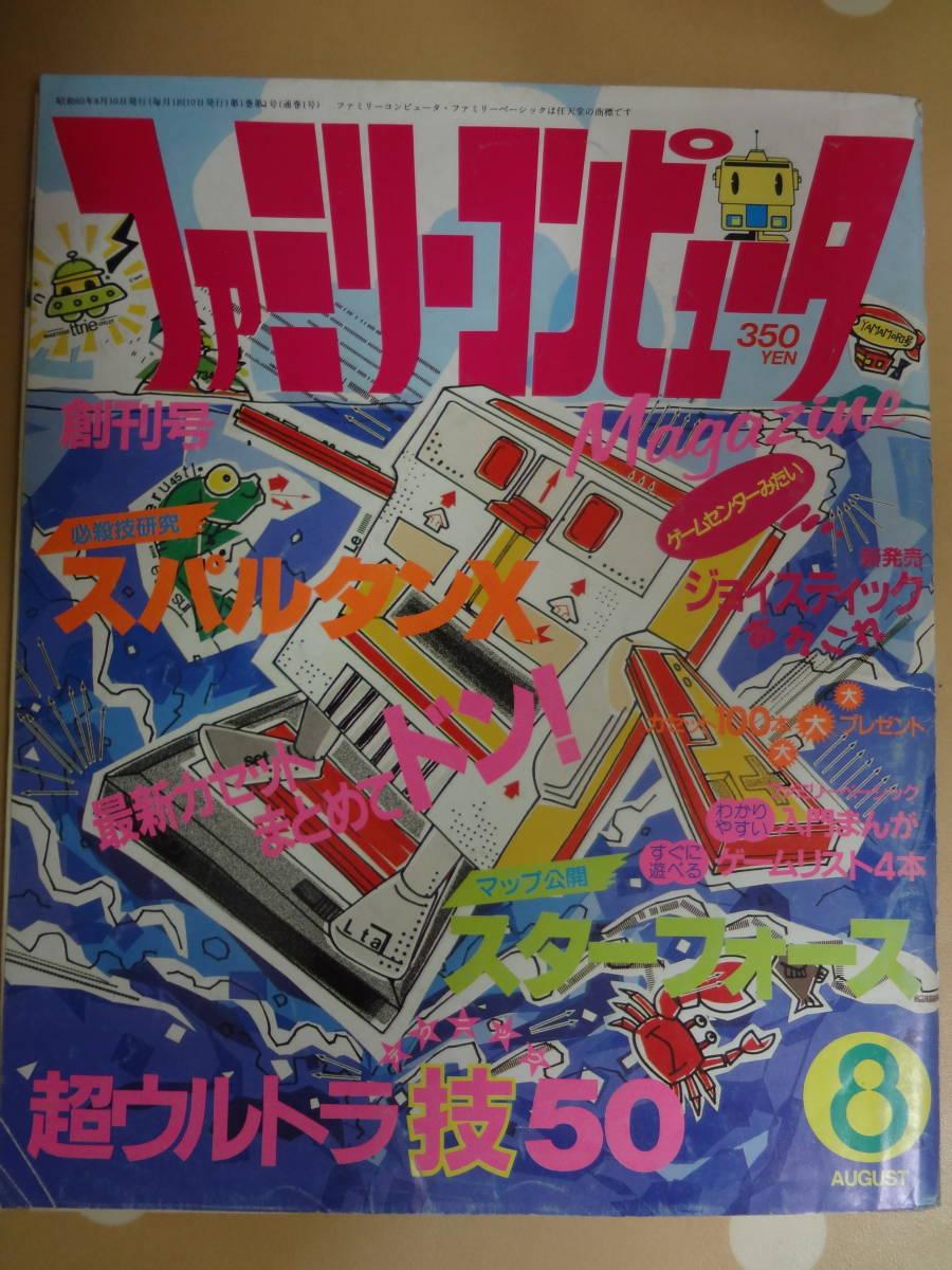中古古本 ファミリーコンピューターマガジン創刊号 1985年8月号 ファミマガ創刊号 徳間書店 ファミコンゼビウススパルタンXドアドア