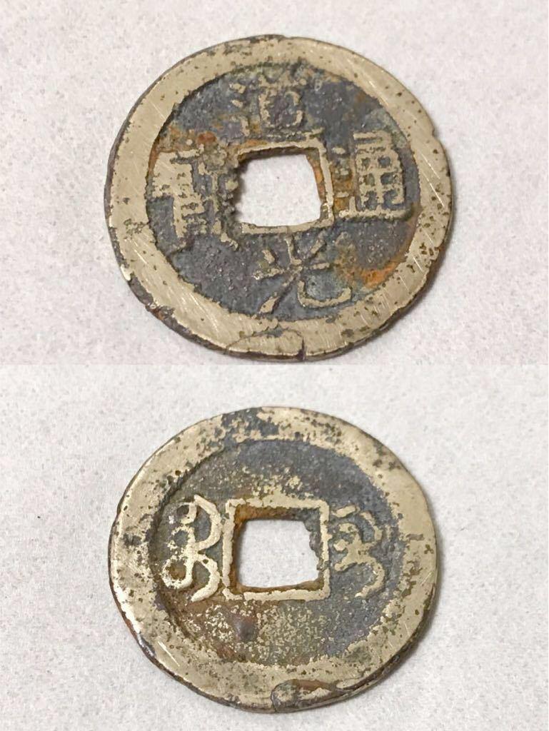 長野発!道光通寶 乾隆通寶 嘉慶通寶 中国古銭 貨幣 銭幣 硬貨 希少 3枚 現状品_画像2