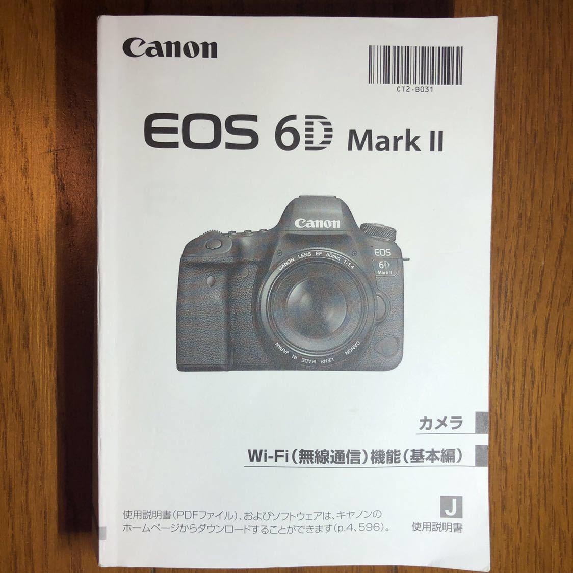 キャノン EOS 6d mark Ⅱ 取扱説明書