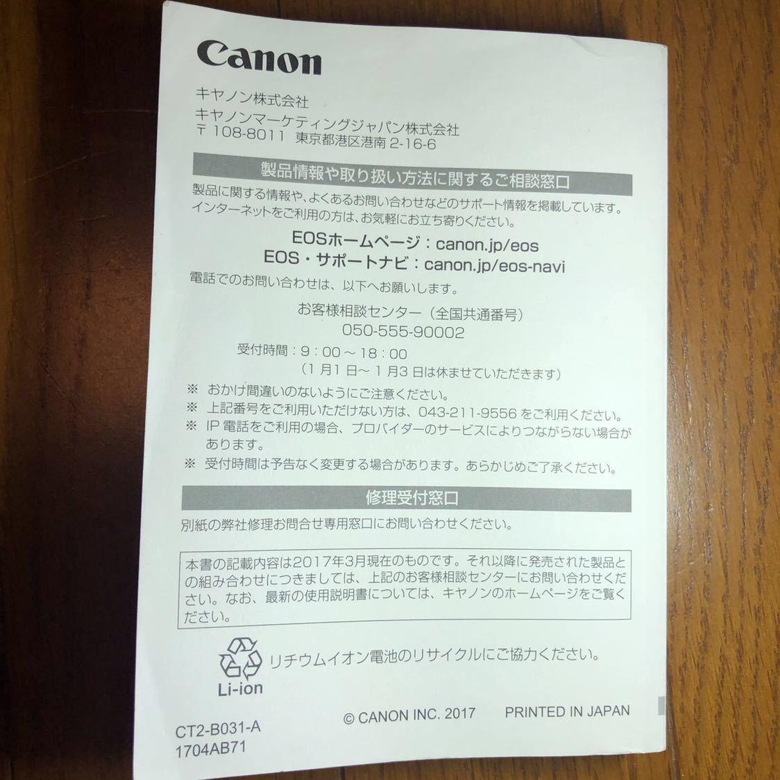 キャノン EOS 6d mark Ⅱ 取扱説明書_画像2
