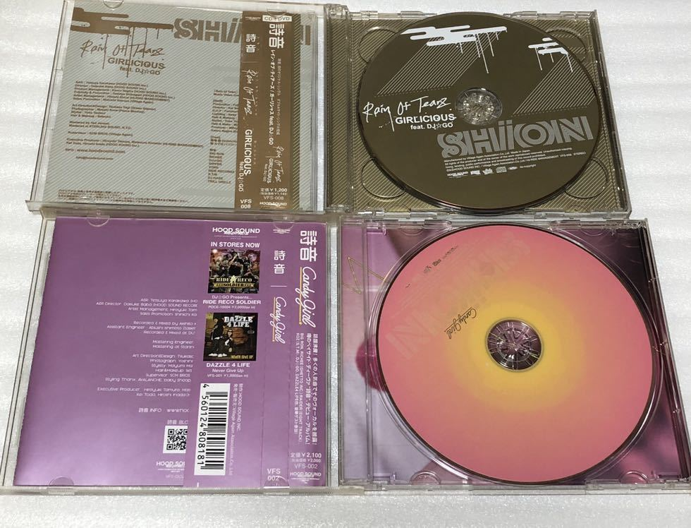 詩音 CD DVD 4枚セット TRUTH RAIN OF TEARZ CANDY GIRL WIZ FRENDZ DAZZLE 4 LIFE BIGRON_画像3
