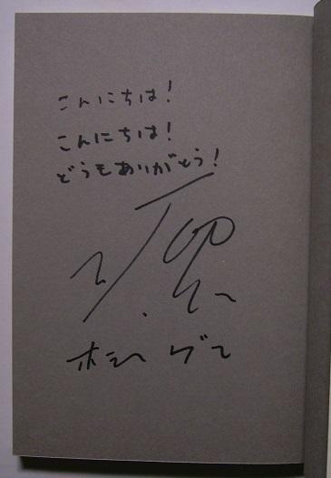 星野源「そして生活はつづく」 初版サイン・署名