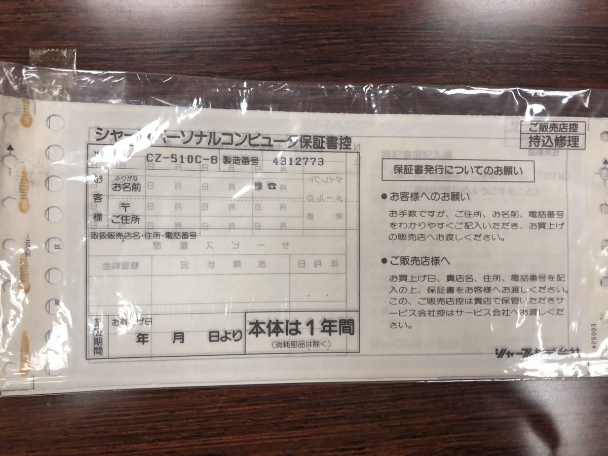 [新品]SHARP X68000本体モニターセット_画像6