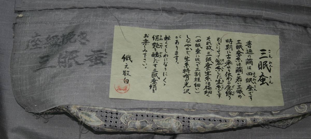 ◆高級手縫い仕立付◆ 横塚先生謹製◆三眠蚕◆特別訪問着_画像6