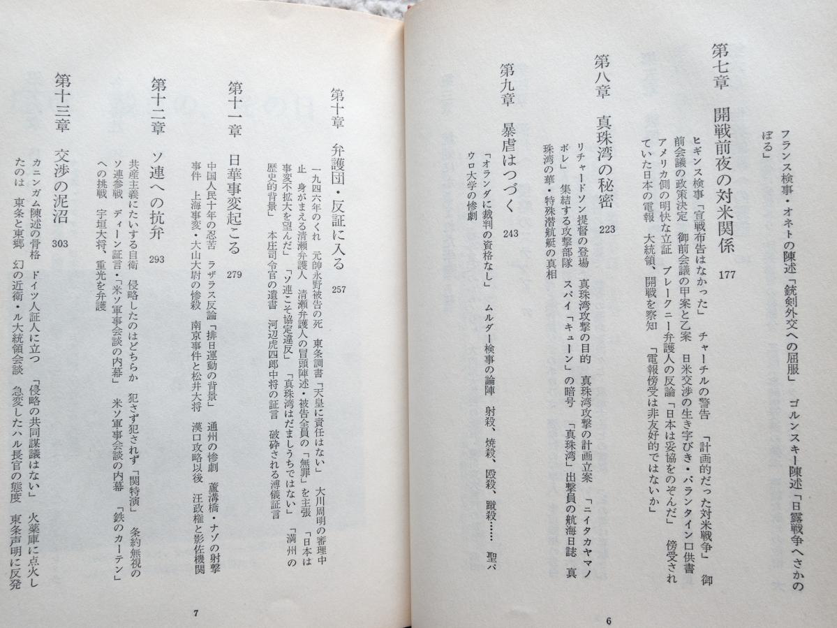 東京裁判 上 大日本帝国の犯罪 検事篇 (講談社) 朝日新聞東京裁判記者団 著_画像9
