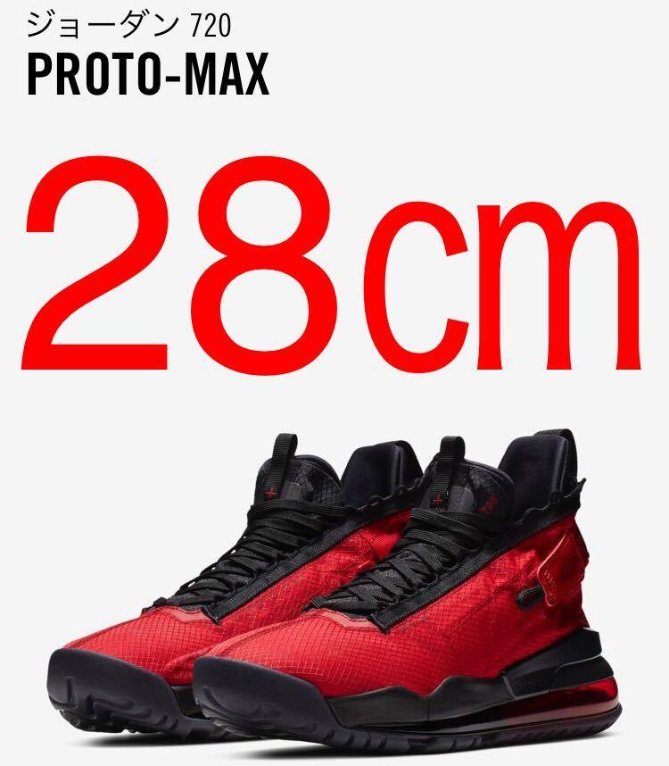 SNKERS購入 28㎝ ジョーダン720 プロトマックス PROTO MAX ナイキ NIKE