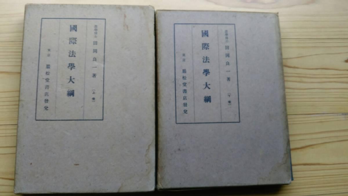 国際法学大綱(上下巻揃い) 田岡良一著 厳松堂書店 190303