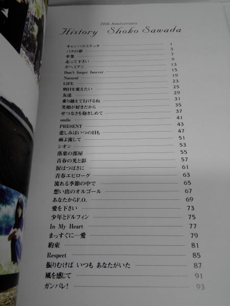 【楽譜】沢田聖子 history Shoko Sawada 20th anniversary(サイン入り美品)【即決】_画像7