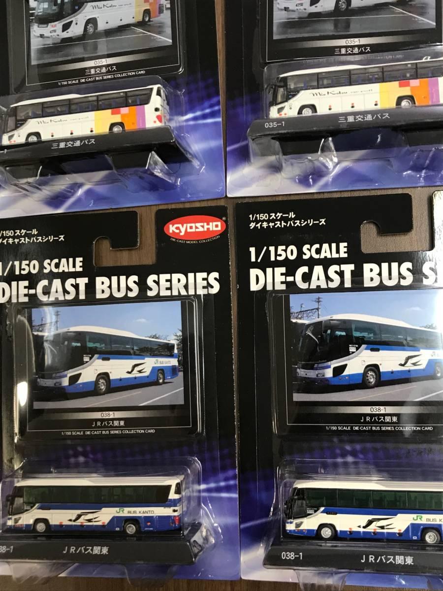 未開封 京商 1/150 ダイキャストバスシリーズ 合計6台セット ⑤_画像4