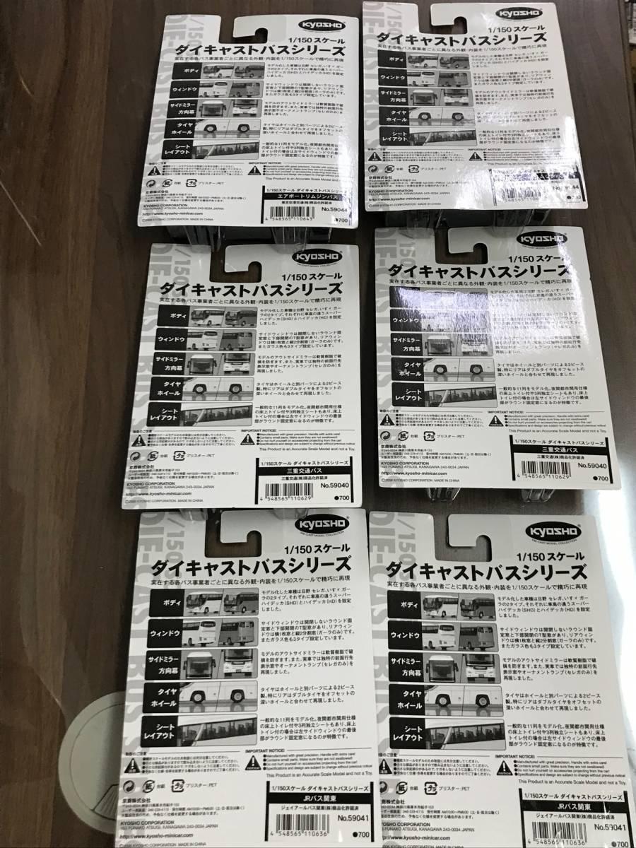 未開封 京商 1/150 ダイキャストバスシリーズ 合計6台セット ⑤_画像5