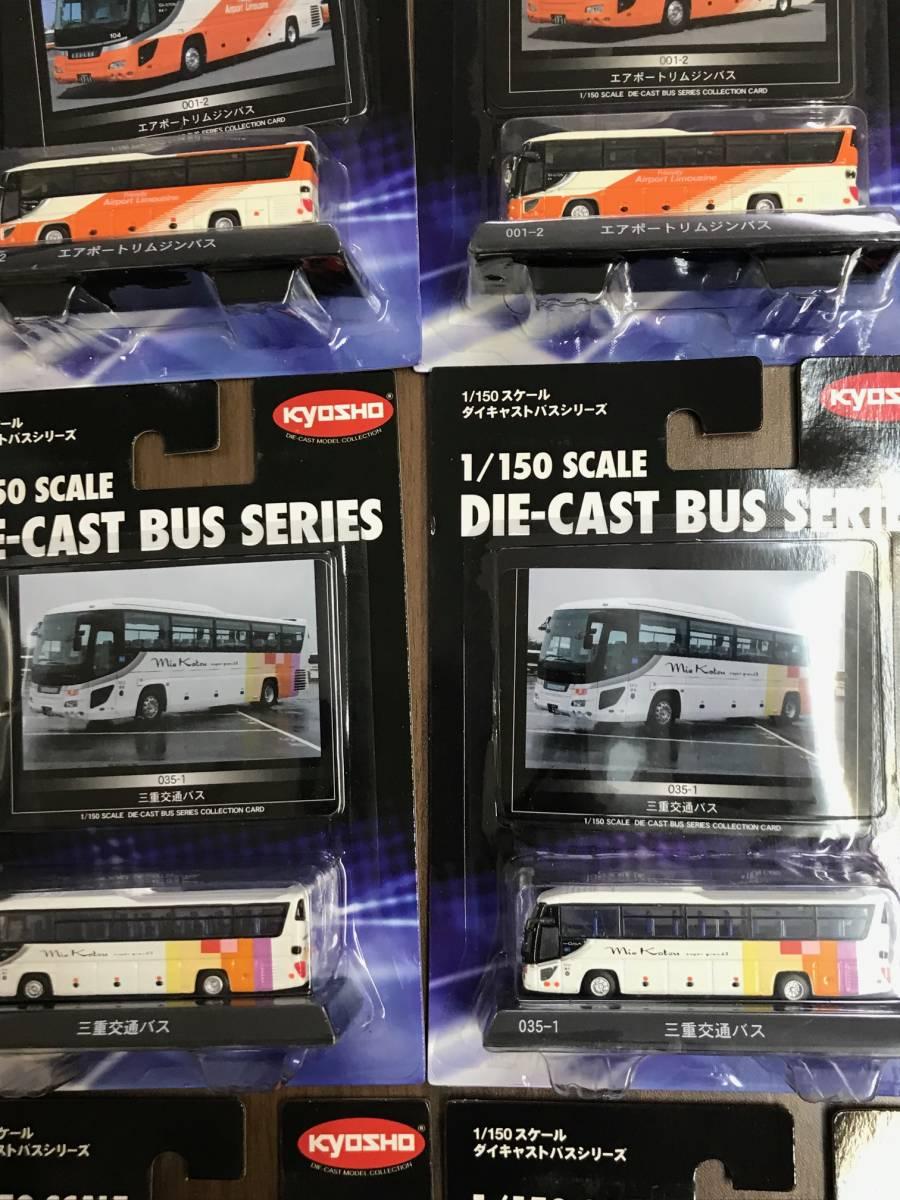 未開封 京商 1/150 ダイキャストバスシリーズ 合計6台セット ⑤_画像3