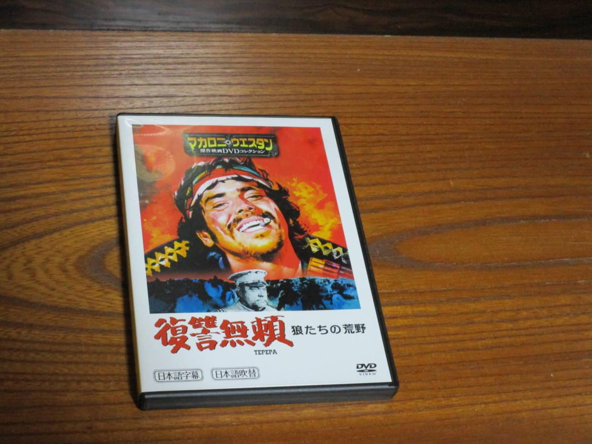 マカロニウエスタン傑作映画DVDコレクション38 復讐無頼 狼たちの荒野_画像1