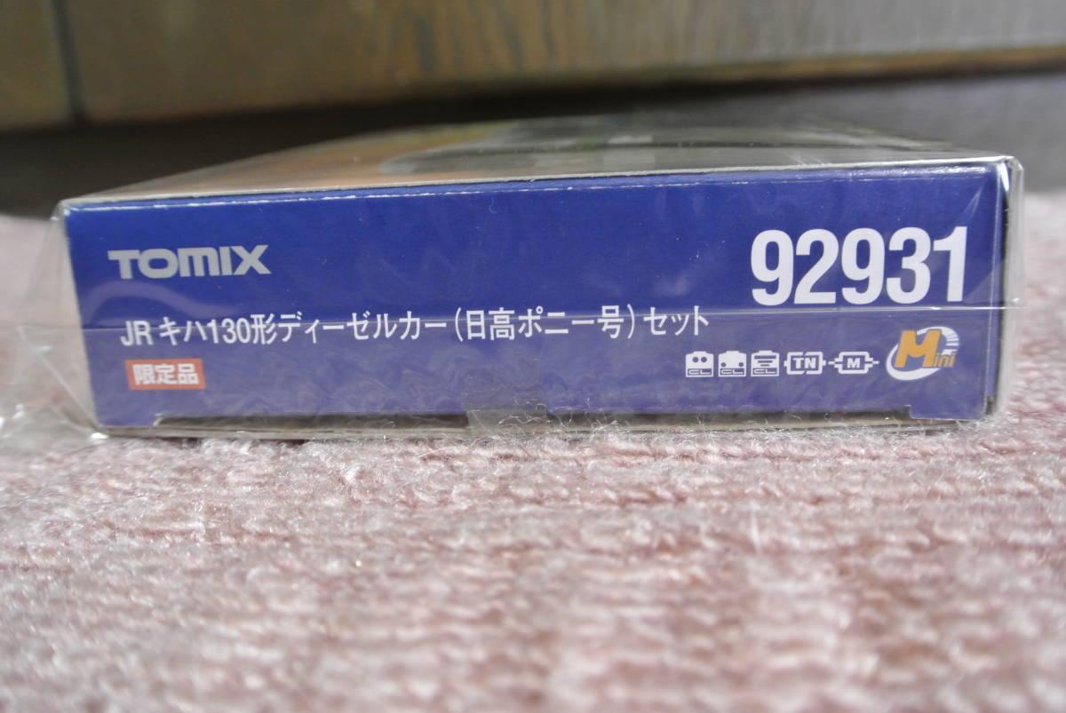 ★TOMIX★キハ130【日高ポニー号】セット/限定品 (92931) ◎完全未走行◎_画像2