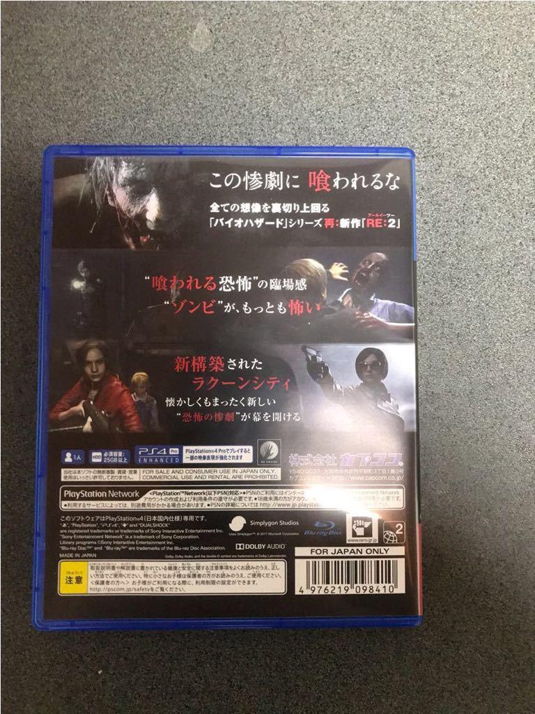 PS4 バイオハザード BIOHAZARD RE:2 Z Version 初回コード付 送料無料 _画像2