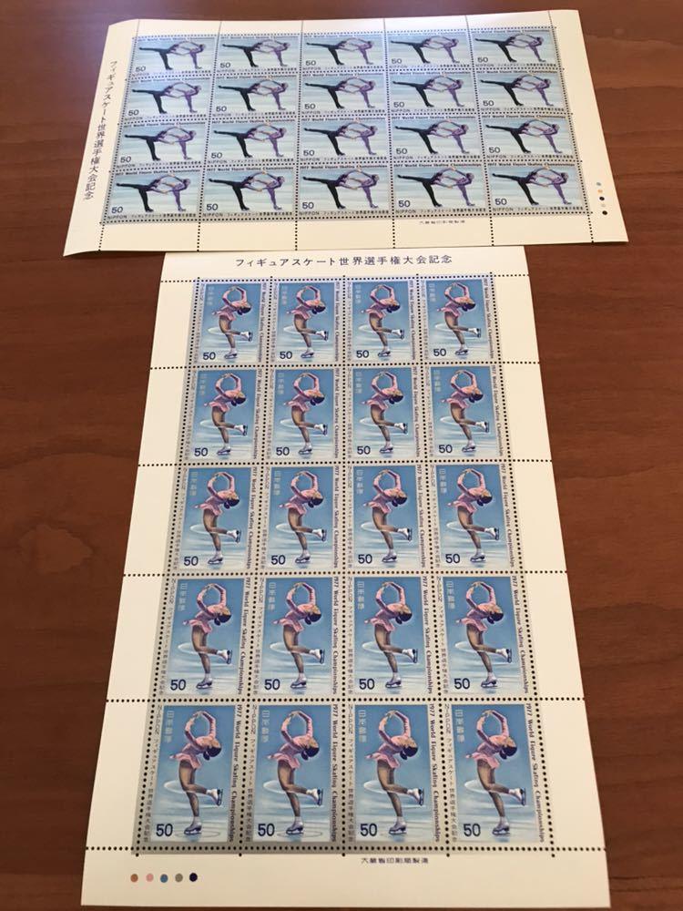 送料込 切手シート ファギュアスケート世界選手権大会記念 1977年 50円×20枚×2種 未使用 額面2000円 入手困難_画像1