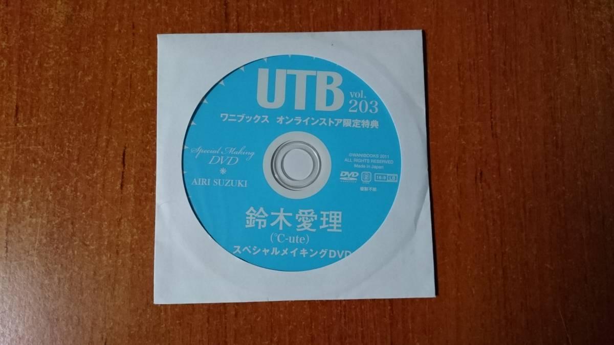 ■□UTB vol.203 ※DVDのみ 鈴木愛理 スペシャルメイキングDVD ワニブックス オンライン限定□■_画像1