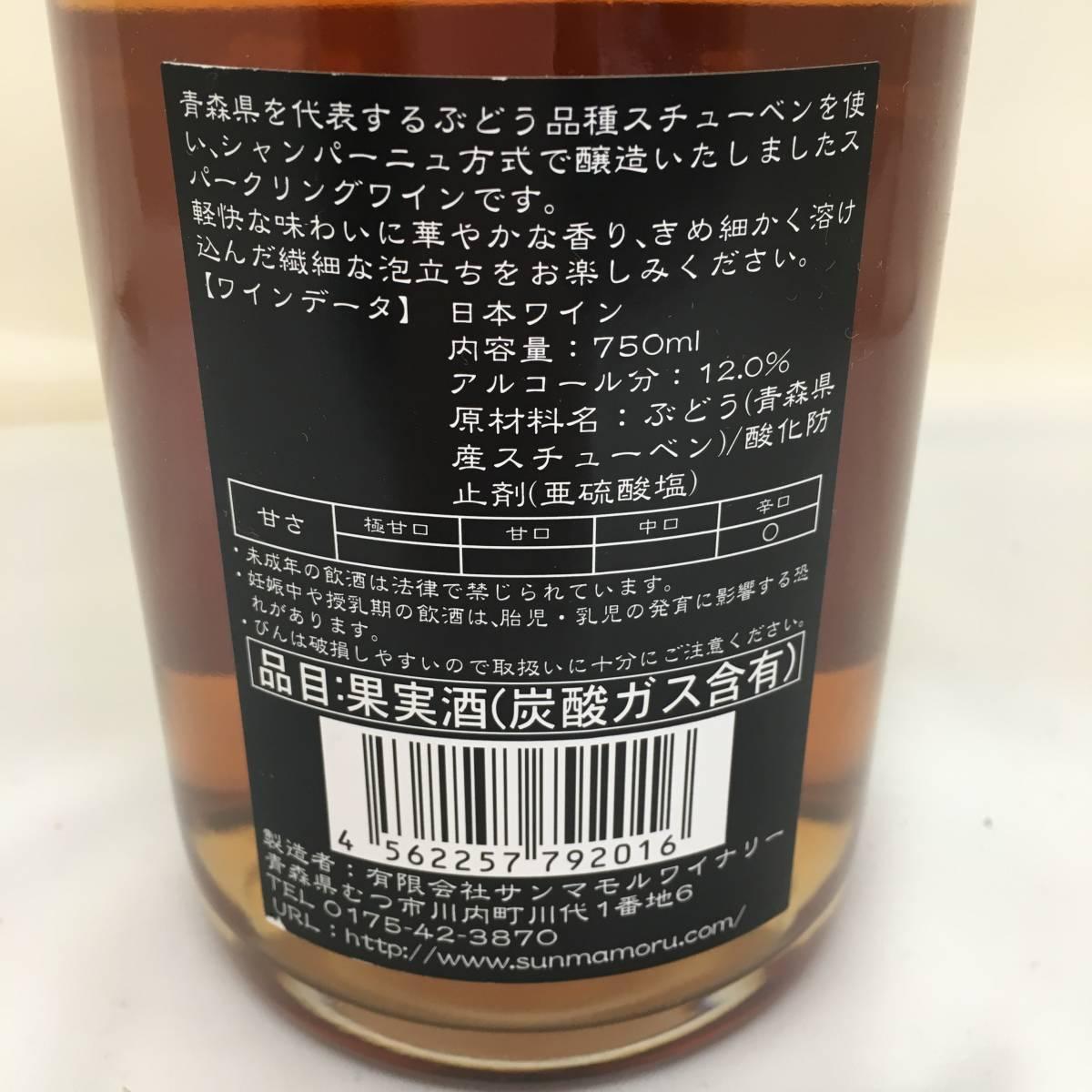 W180★【青森県在住の方限定】青森 ロゼスパークリングワイン 750ml 12%_画像5
