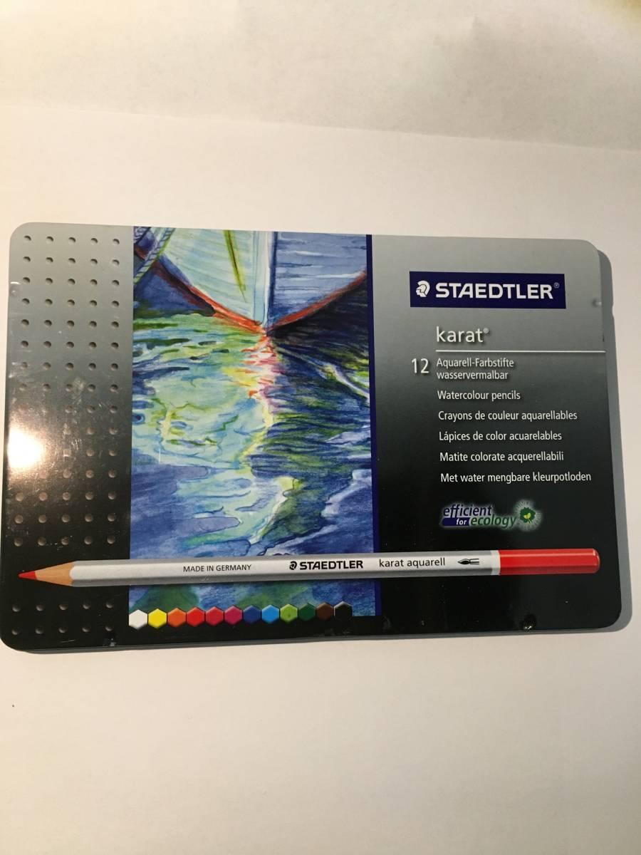 ◆匿名配送 / 送料出品者負担◆STAEDTLER ステッドラー 色鉛筆 カラトアクェレル 水彩色鉛筆 12色_画像1