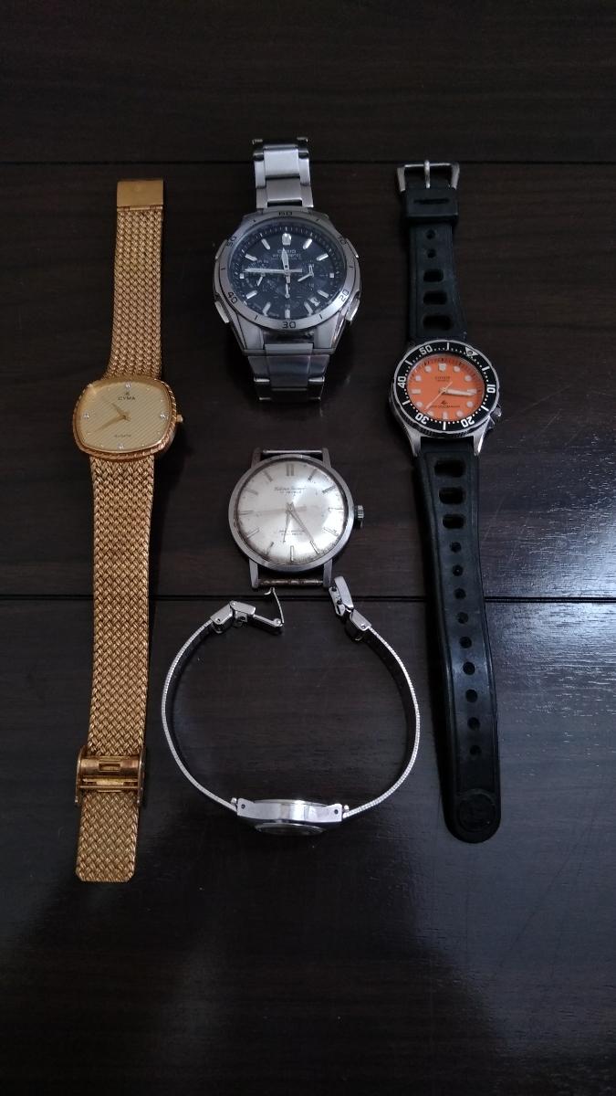 腕時計まとめて